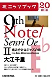 9th Note/Senri Oe II  痛み分けはジャズの味<「9th Note /Senri Oe」シリーズ> (カドカワ・ミニッツブック)