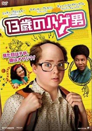 13歳のハゲ男   [DVD]