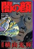 闇の顔 (講談社漫画文庫 よ 1-89)