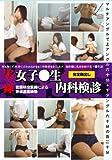 実録 女子●生内科検診 [DVD]