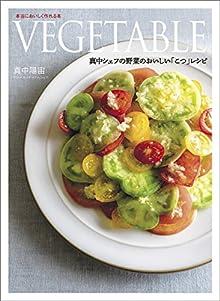 [真中陽宙] VEGETABLE 真中シェフの野菜のおいしい「こつ」レシピ
