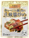李錦記 キャベツ豚肉の豆鼓醤炒めの素 50g