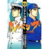 ジパング 羅針盤02 解読・マリアナ決戦編 (KCデラックス)