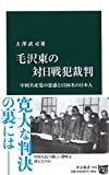毛沢東の対日戦犯裁判 - 中国共産党の思惑と1526名の日本人 (中公新書)