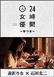 24時間女優-待つ女- 逢沢りな×石川北二[DVD]