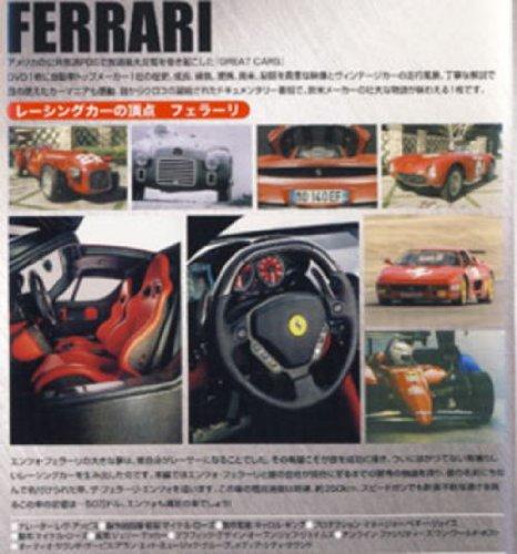 グレートカーズ~『フェラーリ』 DVD DSS04-006
