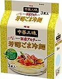 明星 中華三昧 銀座アスター監修 芳醇ごま冷麺 134g 3食パック×8個