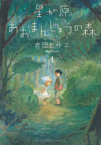 Image of (眠れぬ夜の奇妙な話コミックス) 星が原あおまんじゅうの森 1