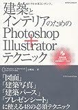 建築とインテリアのためのPhotoshop+Illustratorテクニック(for Windows & Macintosh CS5/CS4/CS3対応) (エクスナレッジムック)
