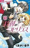 片翼のラビリンス 1 (フラワーコミックス)