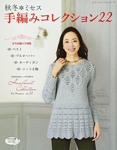 ミセス手編みコレクション 2017年Vol.22 大きい表紙画像