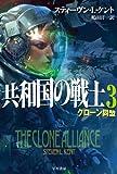 共和国の戦士 3: クローン同盟 (ハヤカワ文庫SF)