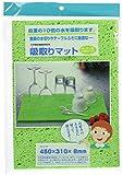 吸取りマット キッチン用 大判サイズ グリーン HK-G