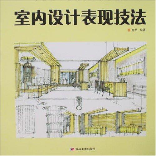 室内设计表现技法(中国高等院校手绘表现技法)
