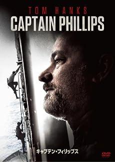 キャプテン・フィリップス [DVD]