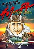 ザ・クーデター: 厚木航空隊反乱事件第3章 (闘将のもと、荒鷲終結ス!)