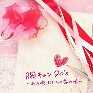 胸キュン90's ~あの頃、わたしの恋の唄~                                                                                                                                                                                                                  曲目リスト