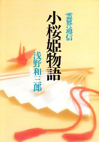 小桜姫物語―霊界通信