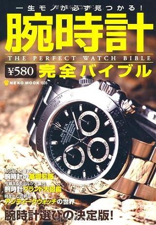 腕時計完全バイブル (Neko mook)
