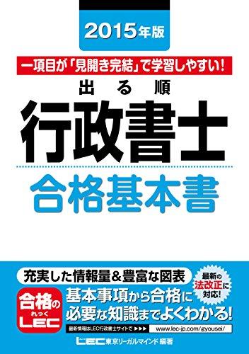 2015年版出る順行政書士 合格基本書 (出る順行政書士シリーズ)