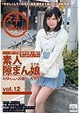 素人隙まん娘vol.12 [DVD]