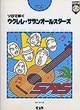 ウクレレ サザンオールスターズ 1 CD付