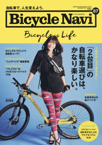 BICYCLE NAVI 2017年11月号 大きい表紙画像