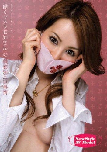 働くマスクお姉さんの職業別エロ事情 [DVD]