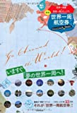 世界一周航空券Perfect Book【新版】