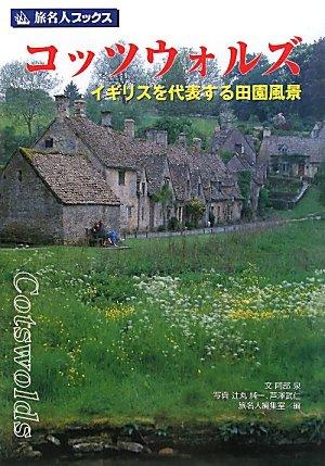 旅名人フ゛ックス41 コッツウォルス゛ 第4版改訂新版 (旅名人ブックス)