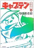 キャプテン 4 (ホームコミックス)