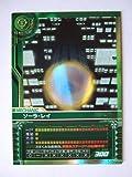 ガンダムカードビルダー MZ-0087 ソーラ・レイ