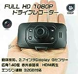 【販売元: ERAPIONEERSTORE】ドライブレコーダー1080P/G-Sensor/広角140度レンズ/赤外線暗視/通常録画/エンジン連動/動体検知/HDMI出力/上書式/取り付け簡単/32GB対応/高画質/広角/SDカード録画/ビデオカメラ/小型ビデオカメラ/ビデオカメラ 小型 gs8000e