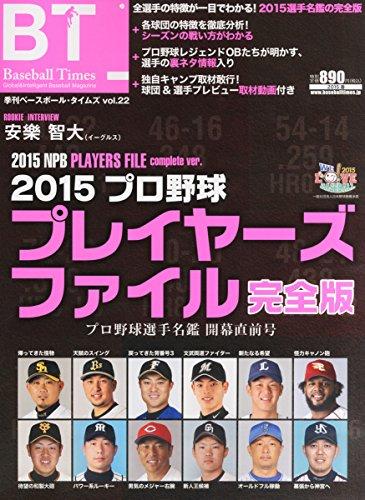 Baseball Times 2015年 05 月号 [雑誌]