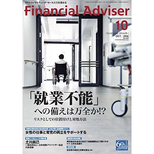 Financial Adviser 2016年10月号 (ファイナンシャル・アドバイザー)