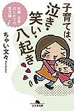 子育ては、泣き・笑い・八起き 妊娠・出産・はじめての育児 (幻冬舎文庫)