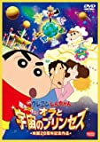 クレヨンしんちゃん 嵐を呼ぶ!オラと宇宙のプリンセスのアニメ画像