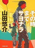【文庫】 その時までサヨナラ (文芸社文庫)