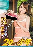 20センチ少年 真野汐里 [DVD]