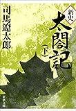新史 太閤記(下)(新潮文庫)[Kindle版]