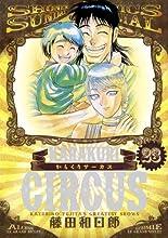 からくりサーカス 23 (少年サンデーコミックス〔スペシャル〕)
