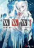 W.W.W -ワールド・ワイド・ウォー1- (講談社ラノベ文庫 み 1-3-1)