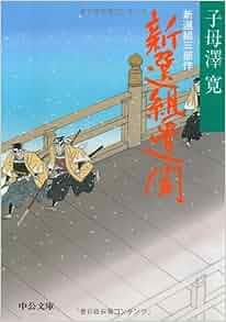 Kan Shimozawa salary