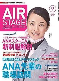 AIR STAGE (エア ステージ) 2014年9月号