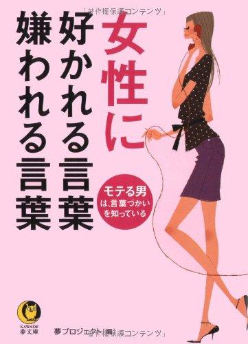女性に好かれる言葉、嫌われる言葉 (KAWADE夢文庫)