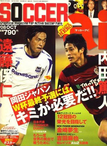 SOCCER ai (サッカーアイ) 2008年 10月号 [雑誌]