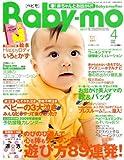Baby-mo (ベビモ) 2009年 04月号 [雑誌]