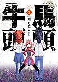 ふたりは牛頭馬頭!(2) (角川コミックス・エース)