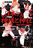 日本の神様と神社-神話と歴史の謎を解く (講談社プラスアルファ文庫)
