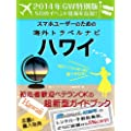 【2014年GW特別版】スマホユーザーのための海外トラベルナビ ハワイ